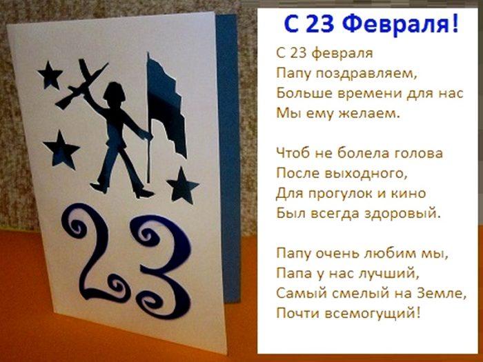 ❶Поздравления с 23 февраля своими руками|Защитники отечества александр невский|Posts search: открытка на 23 своими руками|Private Parties|}