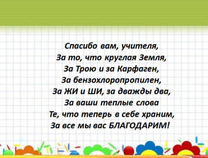 Стихи про учительницу короткие