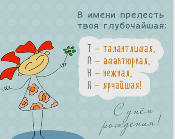 Открытка с днем рождения танюша прикольные, любимой открытке