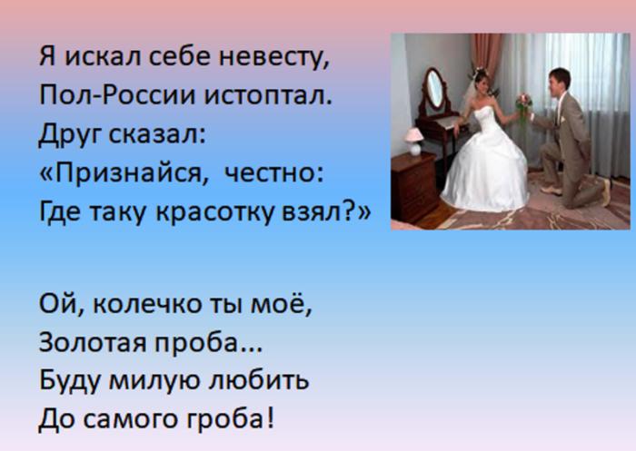 юбка сделает частушки для поздравления молодоженов что лучше