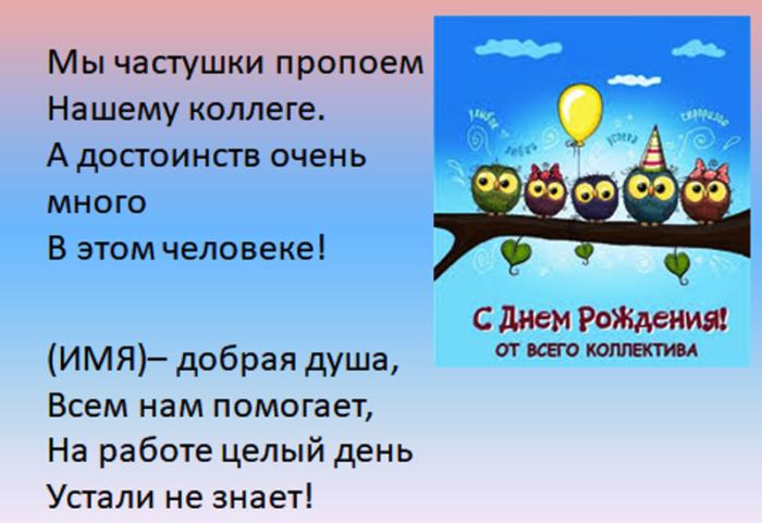Грузинская частушка поздравление с днем рождения