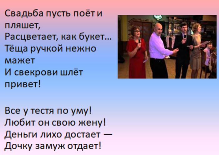 Поздравления со свадьбой частушками