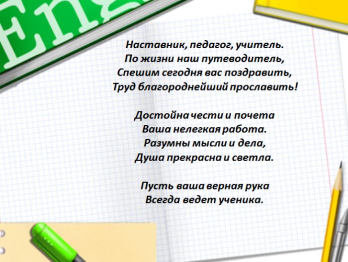 Стихи наставнику учителю