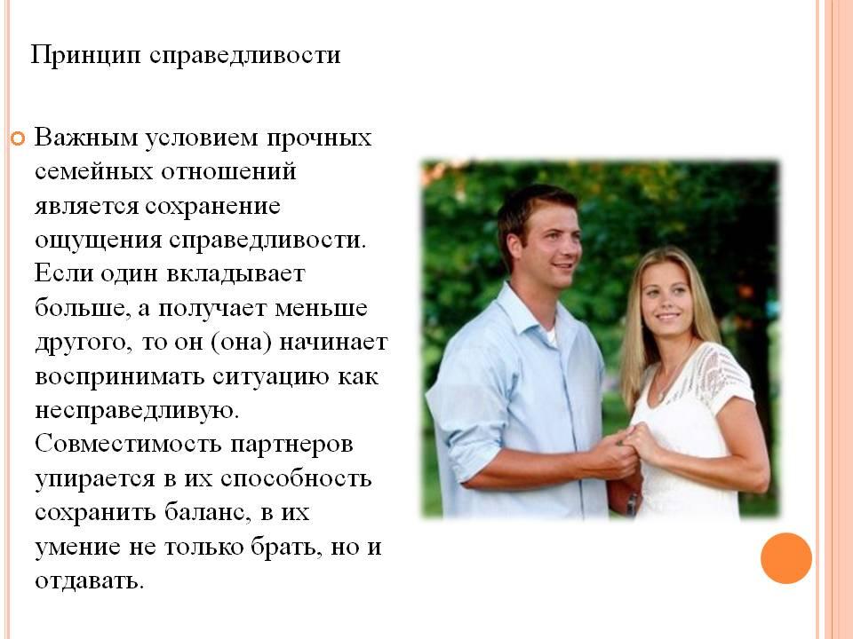 статья об отношениях или знакомствах