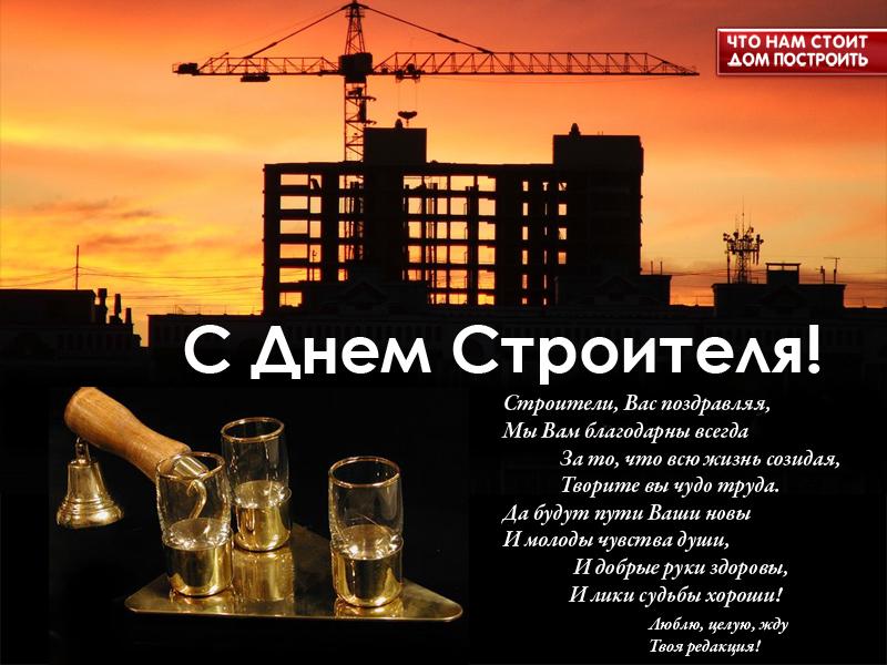 Дню, с днем строителя картинки поздравления в прозе для мужчины