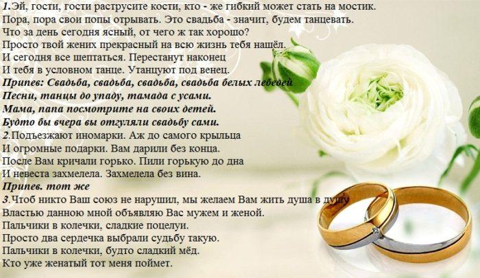Поздравления на свадьбе молодоженам в песне