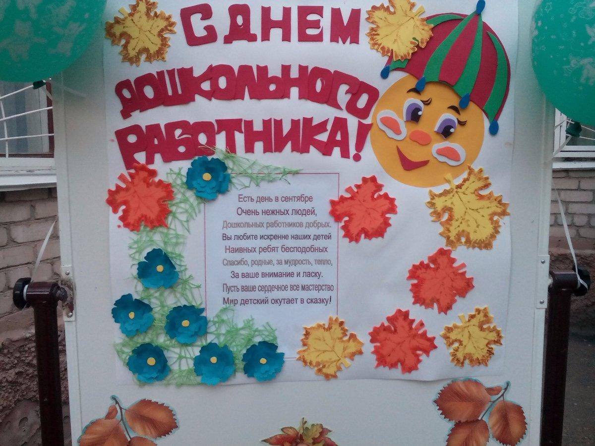 Поздравления с сюрпризами на день дошкольного работника