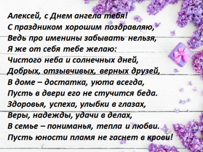 Открытки на именины алексея