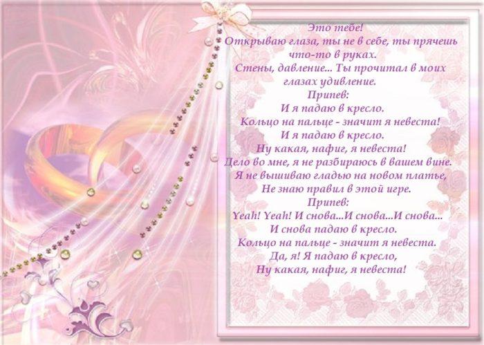 Список песен для поздравления на свадьбу