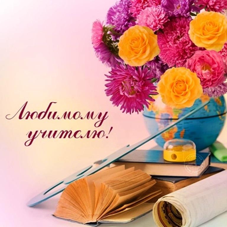 пожелания на свадьбу ученице от учительницы