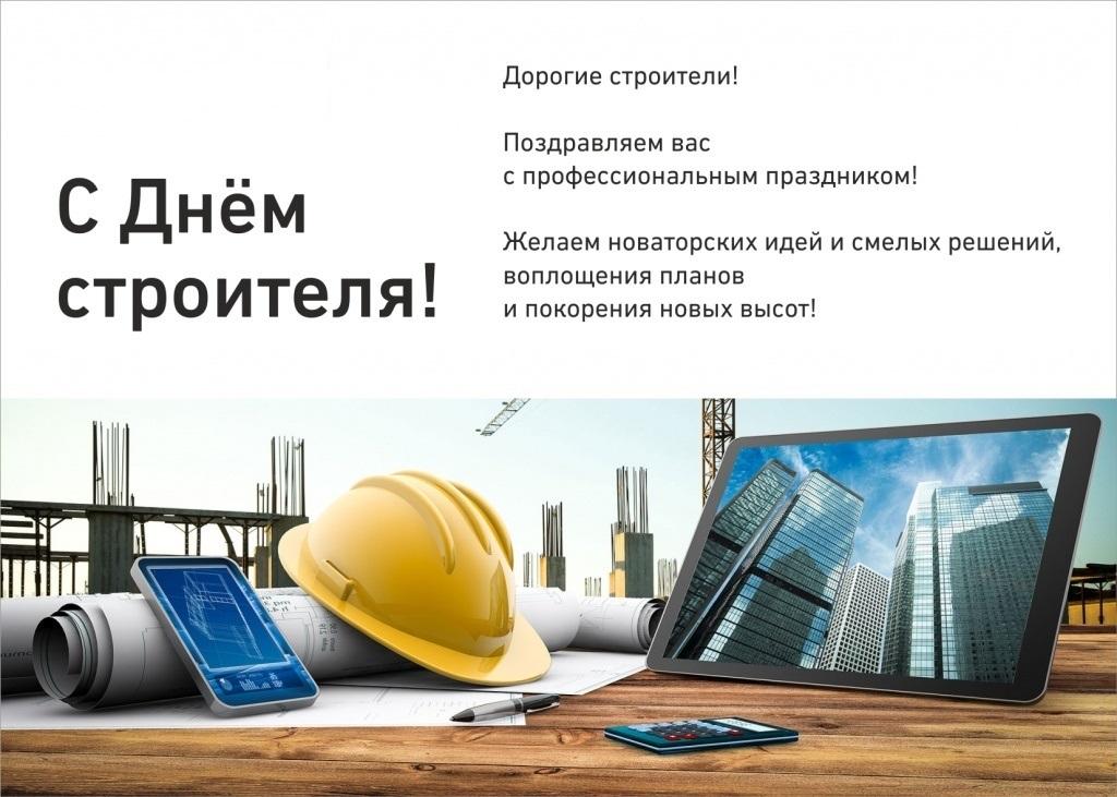 Моря для, электронная открытка с днем строителя