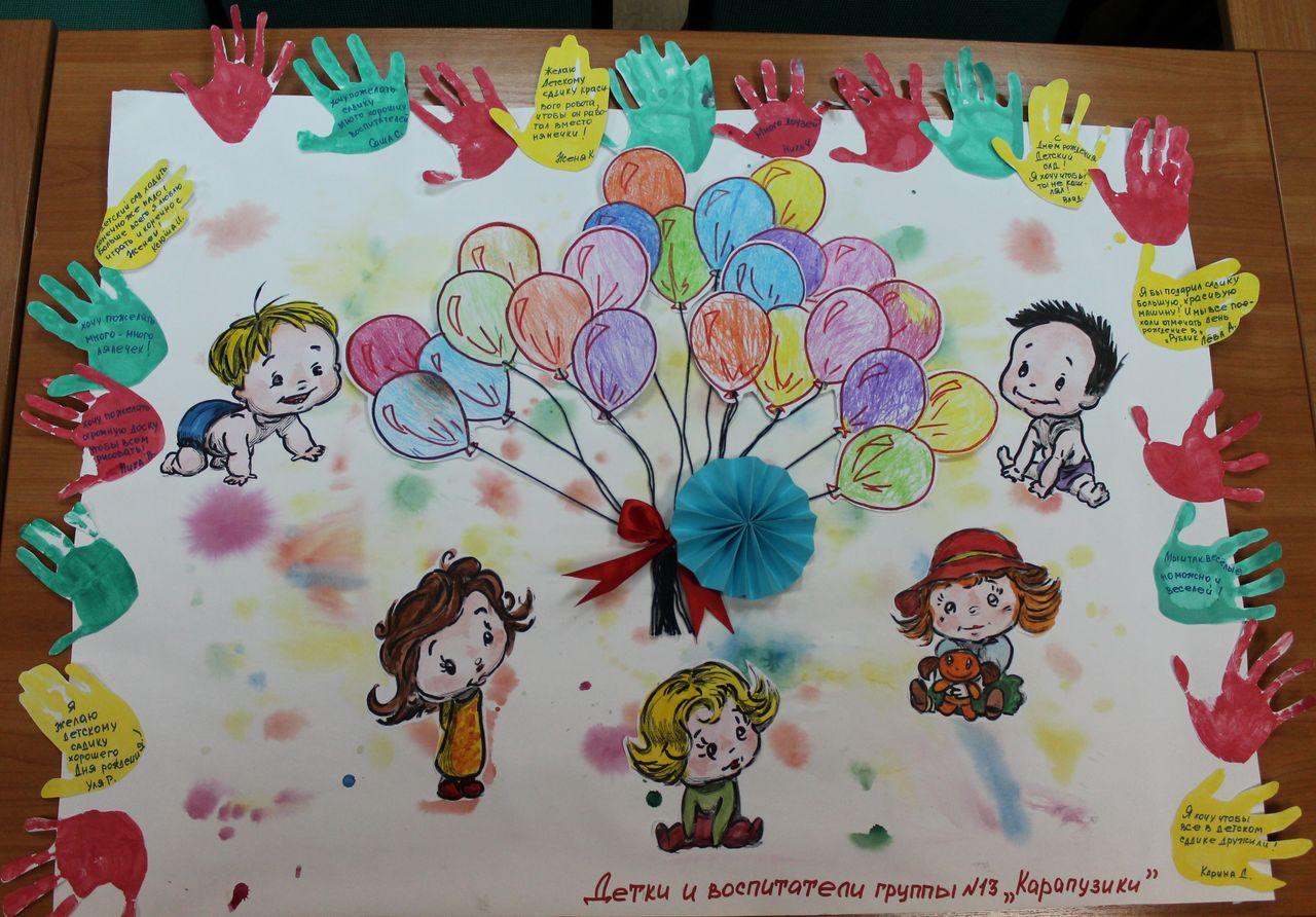 Сделать для детского садика своими руками фото 229