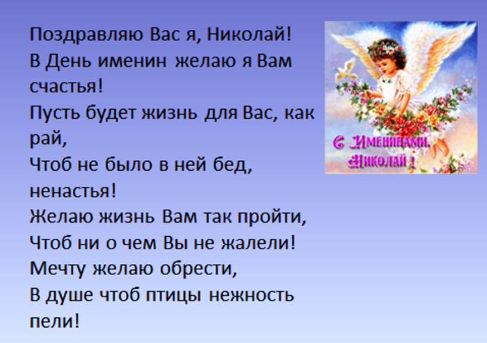 Поздравления с днем ангела николая открытки, поздравления сентября детям