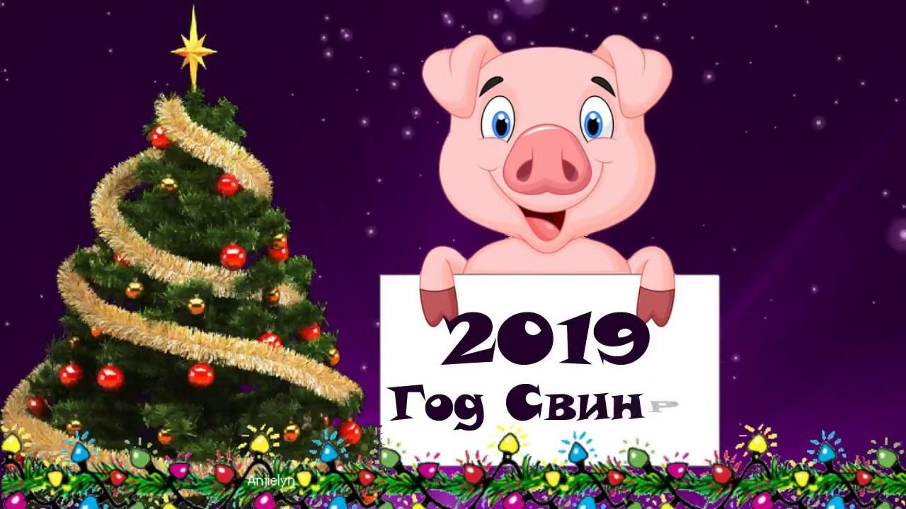 Поздравления с Новым годом 2019 коллегам
