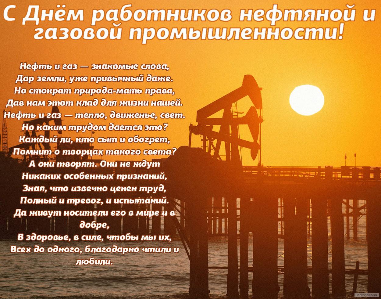 стих поздравления ко дню нефтяника модницы