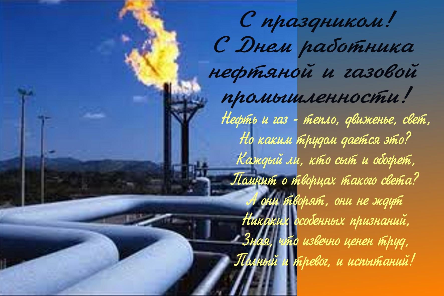 Поздравление с днем нефтяника официальное фото 22