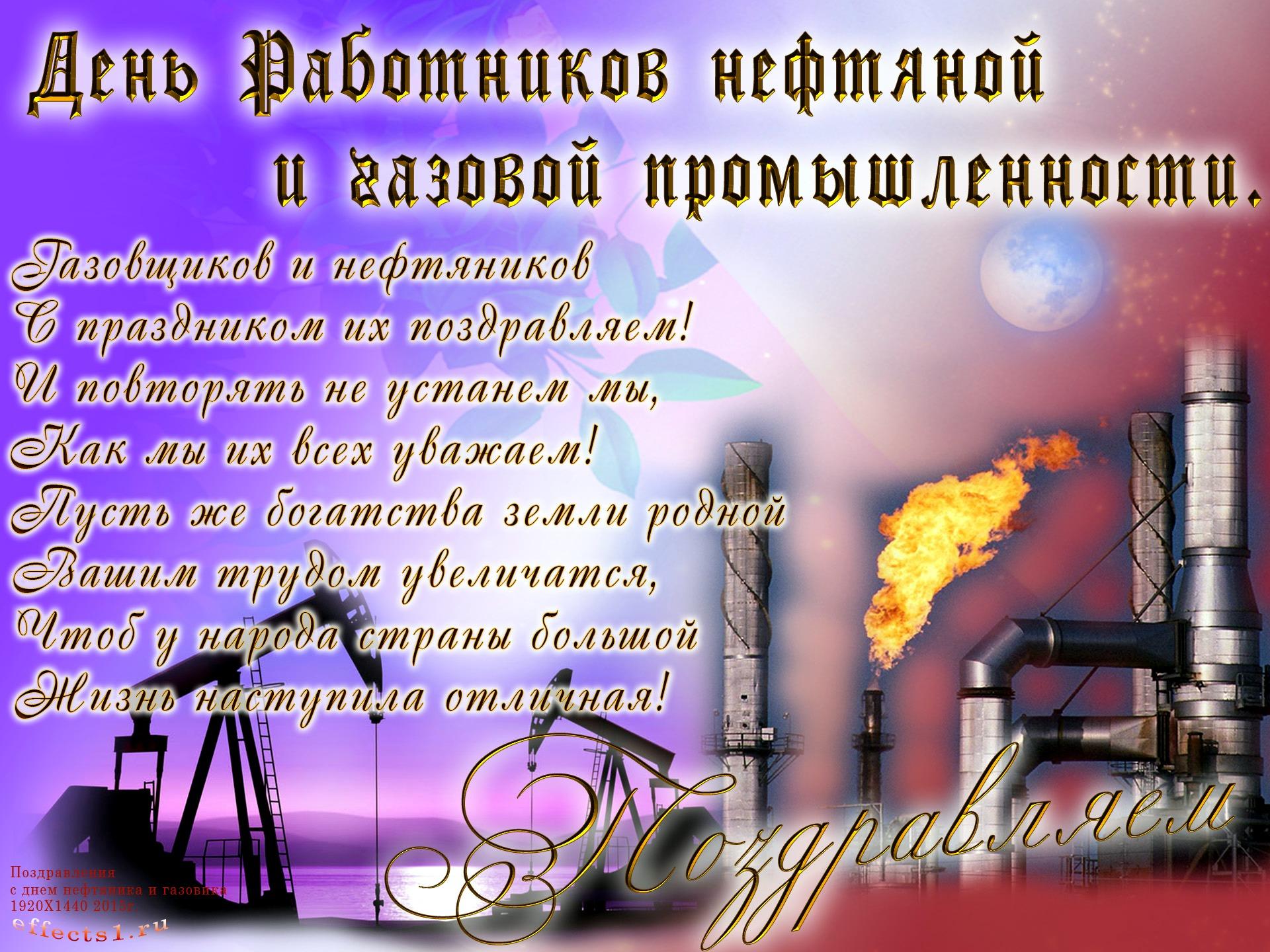 вас стих поздравления ко дню нефтяника особенностью