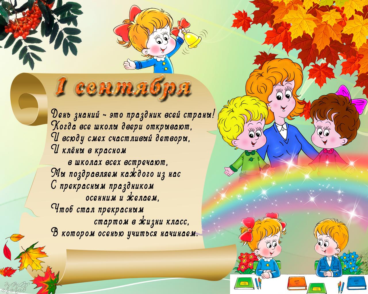Поздравление учителем учеников и родителей с днем знаний