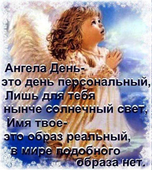 Поздравления ларисе с днем ангела