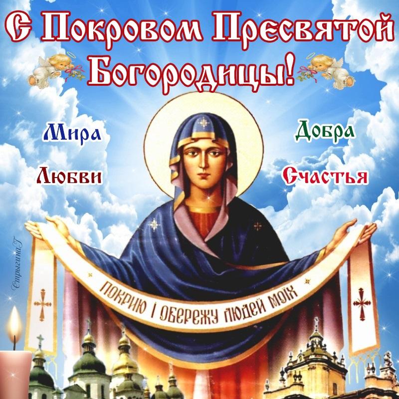 они с праздником покрова богородицы поздравления в прозе качестве основной