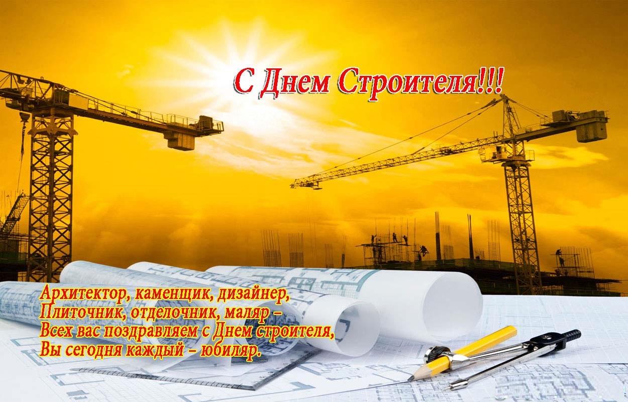 Поздравления открытка с днем строителя коллегам