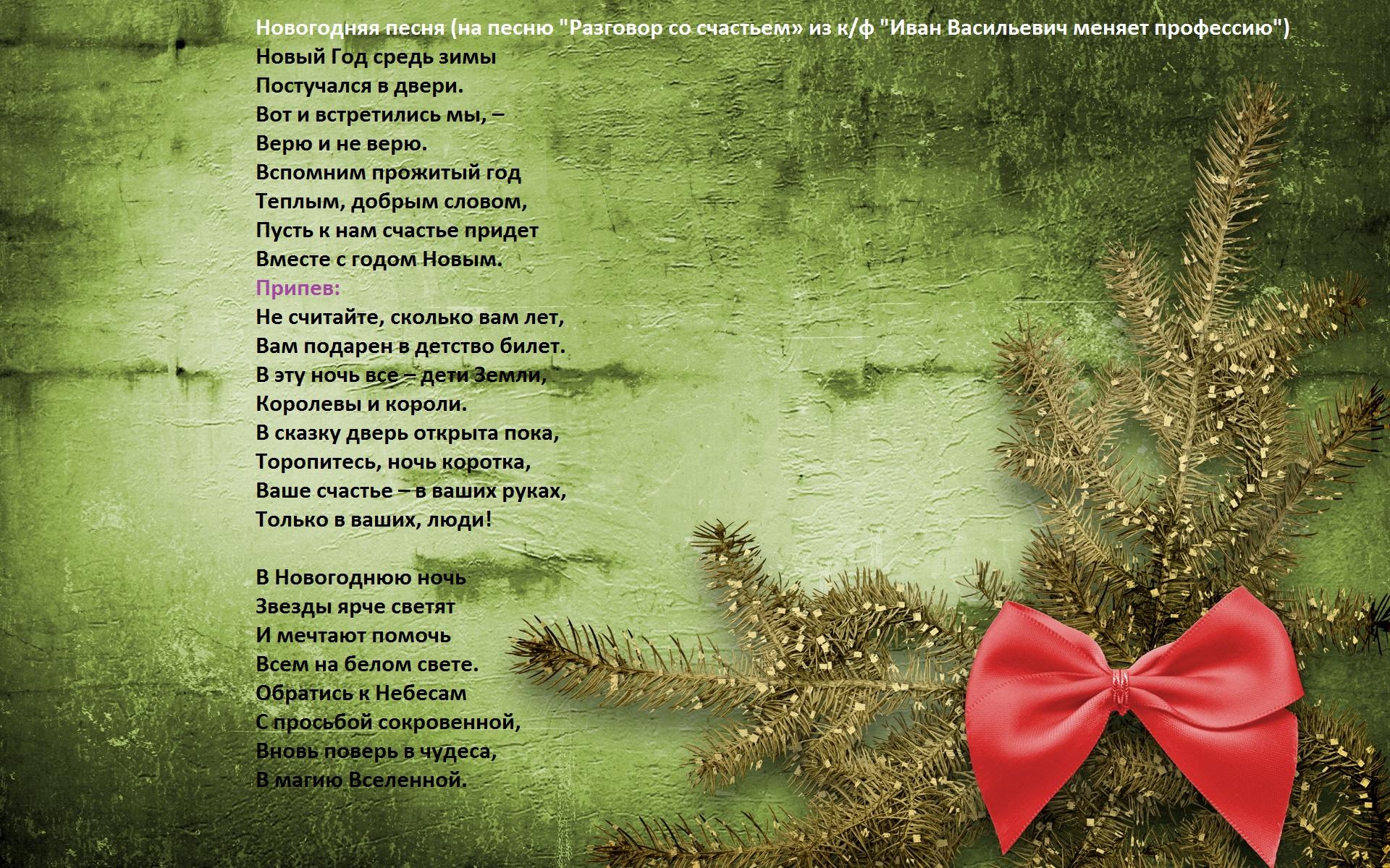 ПЕРЕДЕЛАННЫЕ НОВОГОДНИЕ ПЕСНИ НА КОРПОРАТИВ СКАЧАТЬ БЕСПЛАТНО