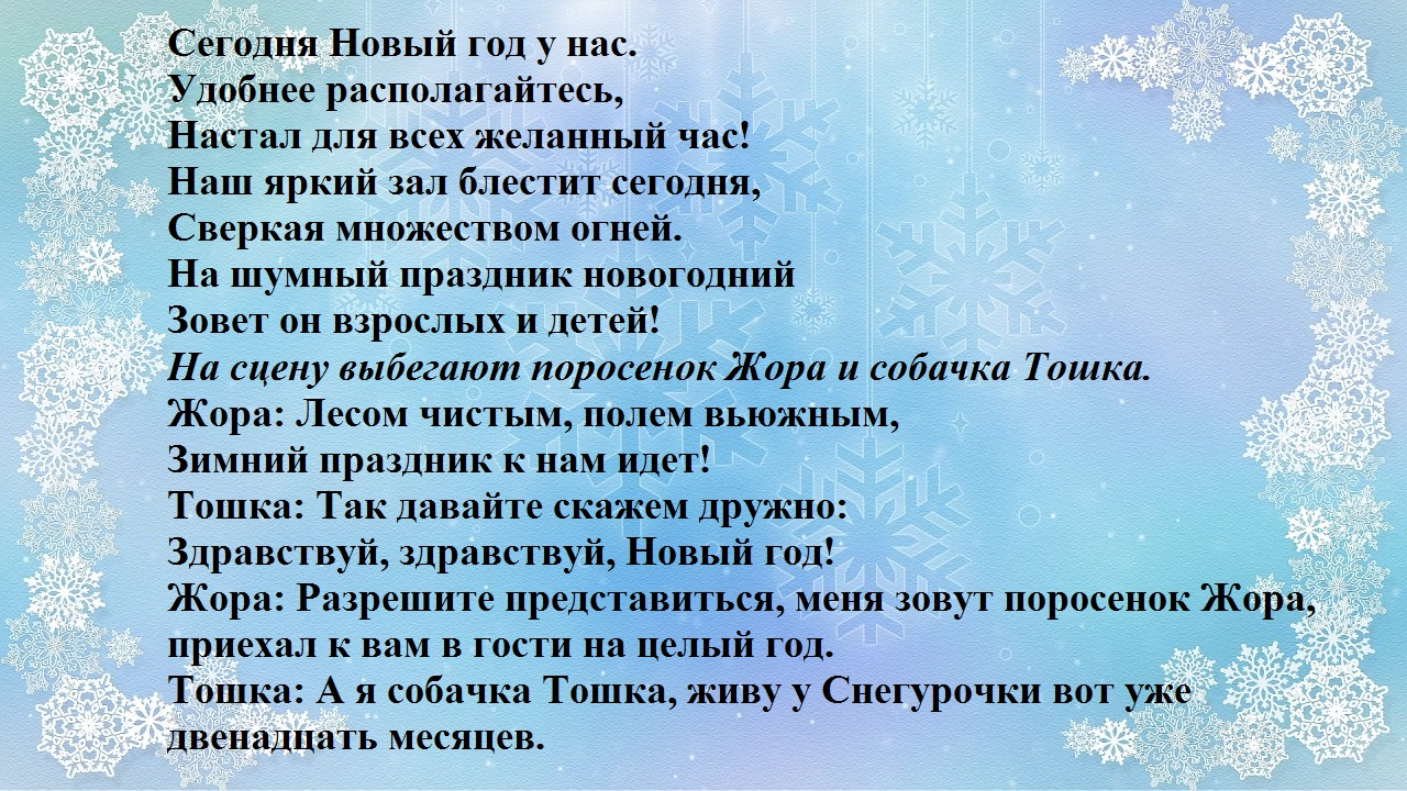 Поздравления и сценарии к новому году