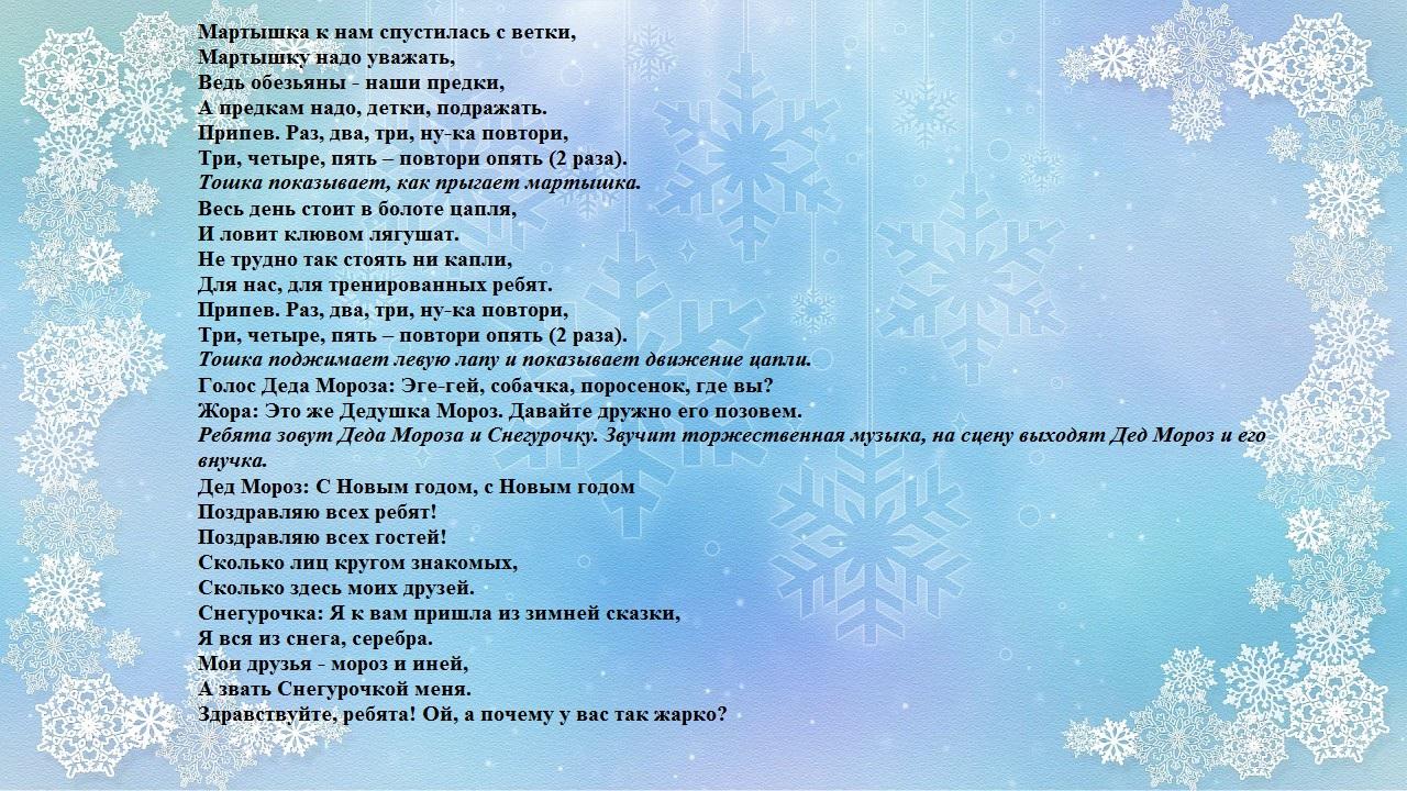 Поздравление сценарии нового года