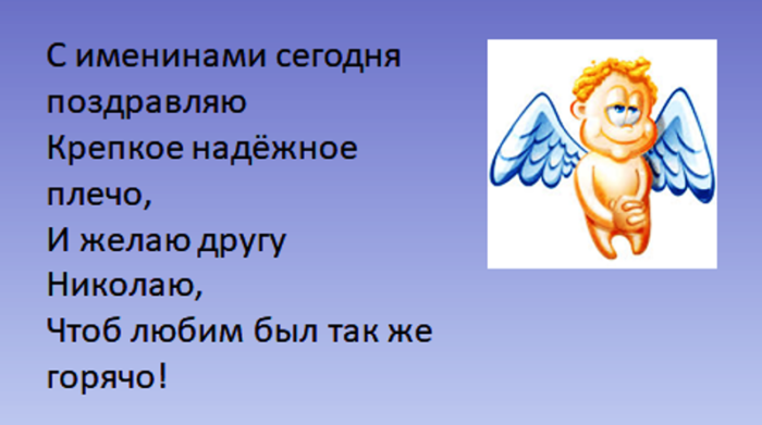 Картинки с днем ангела николай
