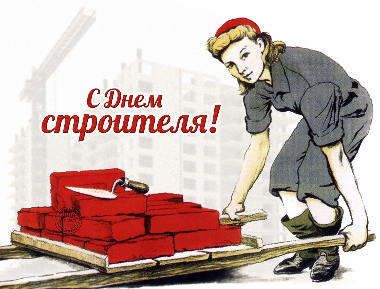 Днем рождения, отправить открытка с днем строителя