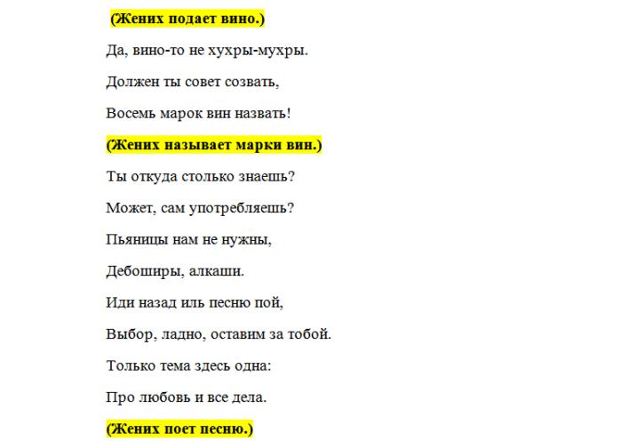 стихи для выкупа невесты брату человек будет