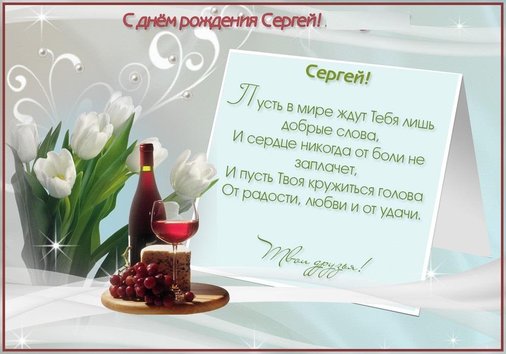 Открытка с днем рождения сергею с юбилеем