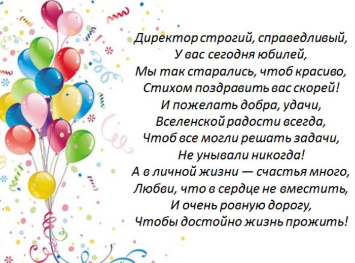 День рождения школы поздравления сценкой