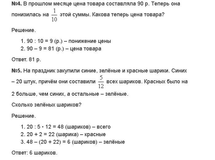 Задача на дроби 6 класс с решением калькулятор решения математических задач онлайн