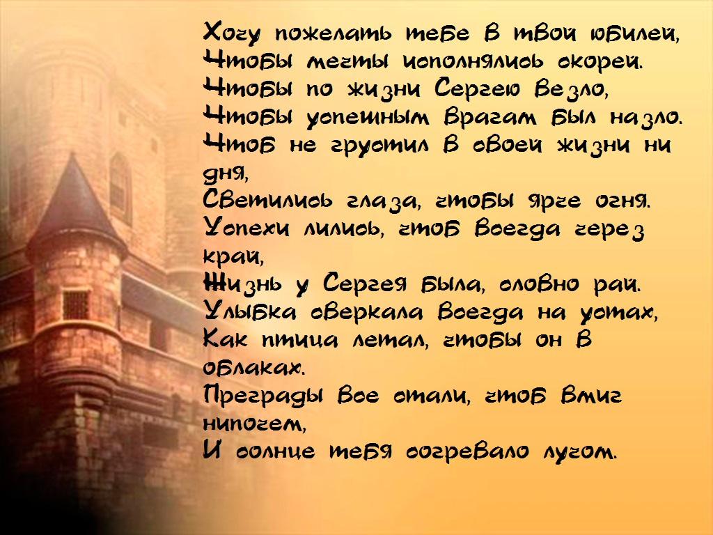 Сергей с юбилеем открытки, открытки вербным