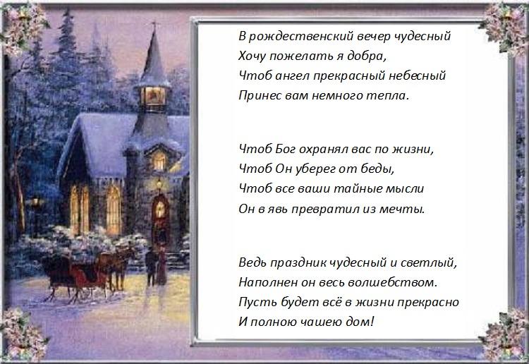 пожелания на рождественский вечер прошедшие годы