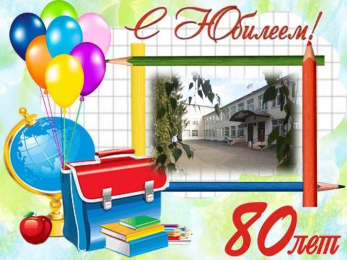 поздравление на день рождения школы интерната
