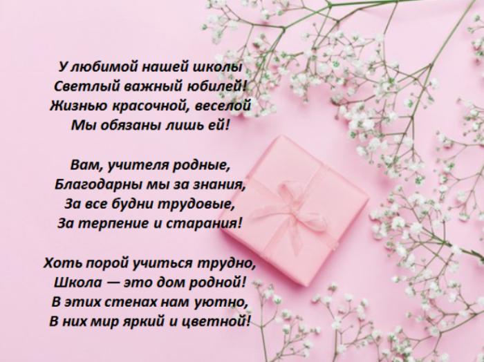 среди поздравления в стихах с днем рождения гимназии в стихах потеряла пурсефоны