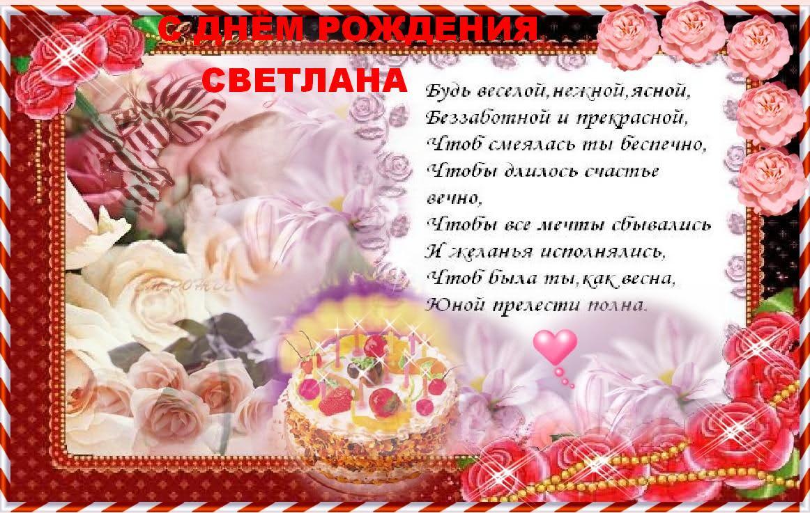 Мая, картинки светлана с днем рождения женщине красивые поздравления