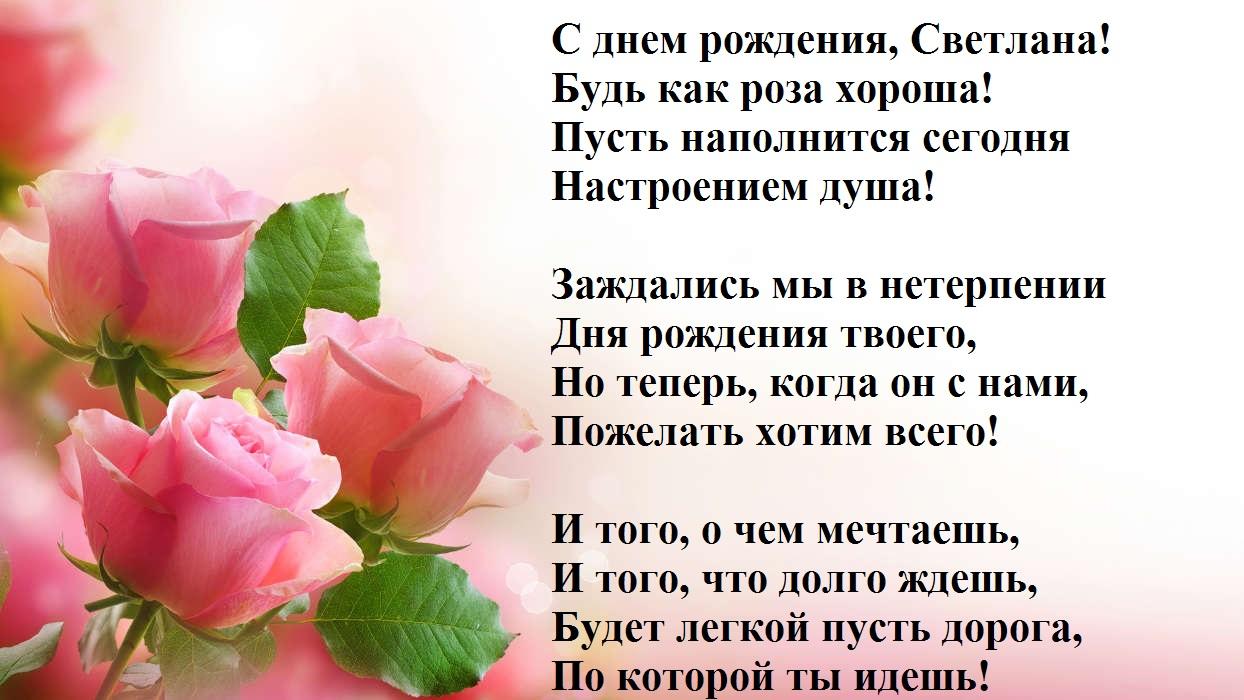 поздравления с юбилеем светлане в стихах прикольные губернатор калининградской области