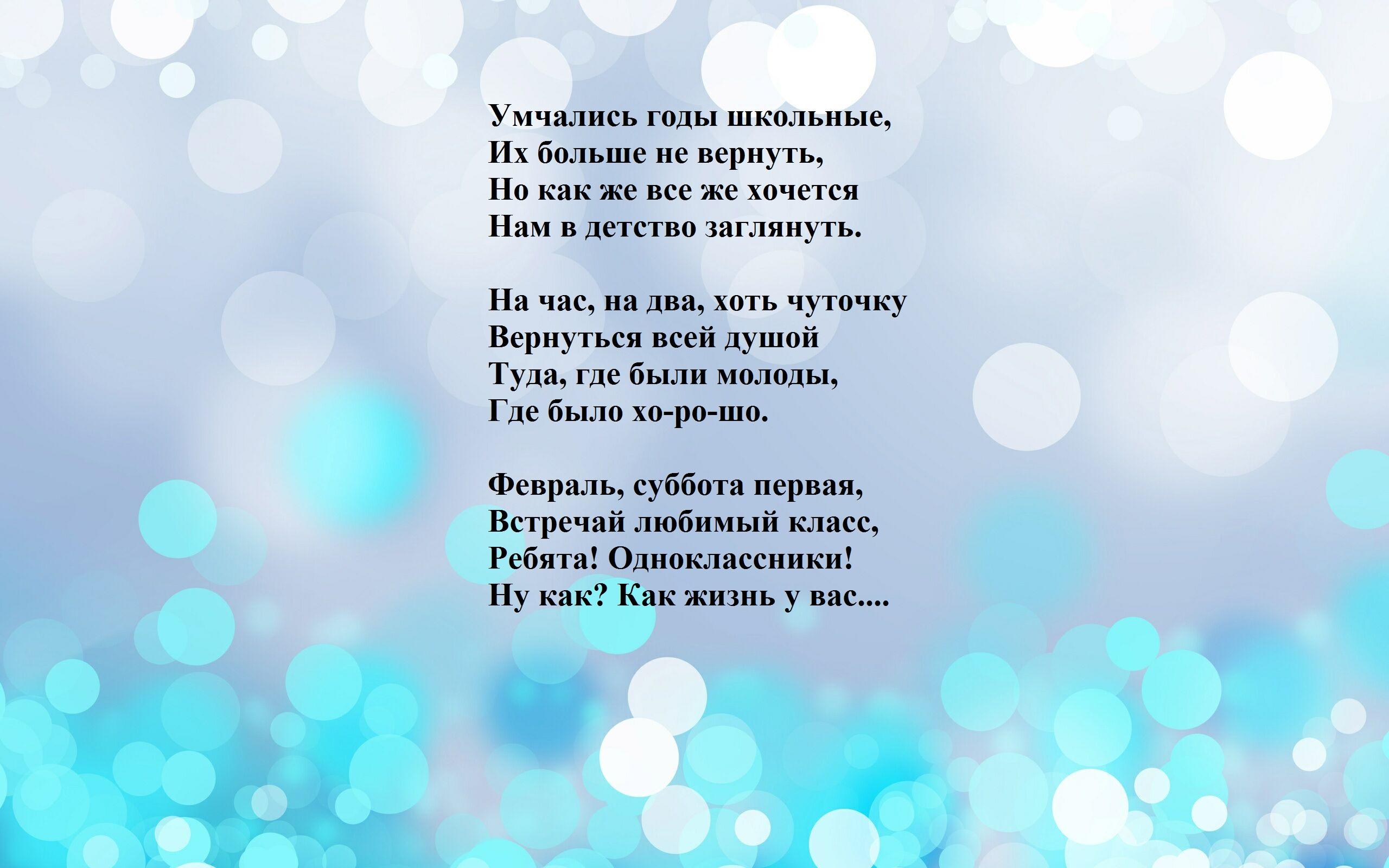 стихи для встречи друзей внизу под досками
