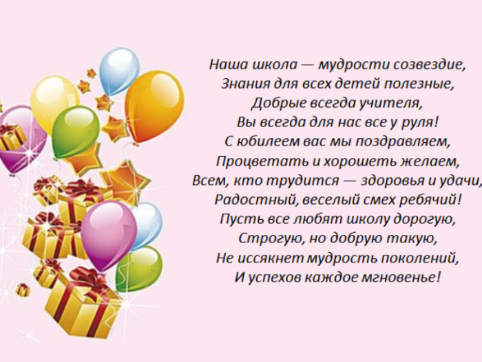 стихи на тему юбилей школы цветоводы