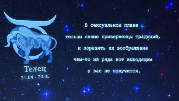 Тут вы узнайте индивидуальный гороскоп мужчин и женщин знака зодиака телец на завтра – четверг, 27 июня года.