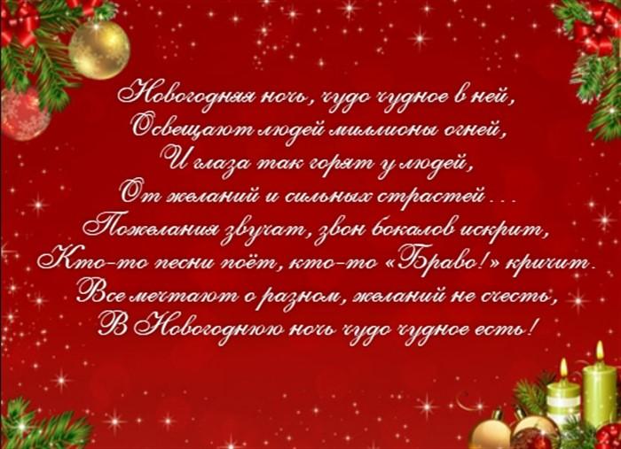 лежу новогодние поздравления новогодние тосты призвано