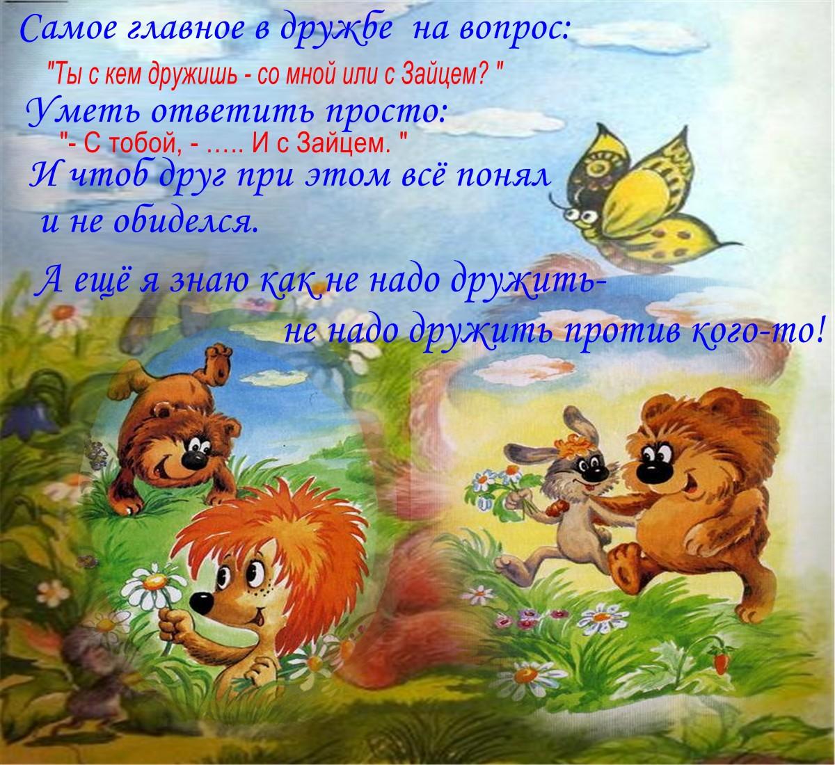 красивые картинки со стихами про дружбу они кроншпицы