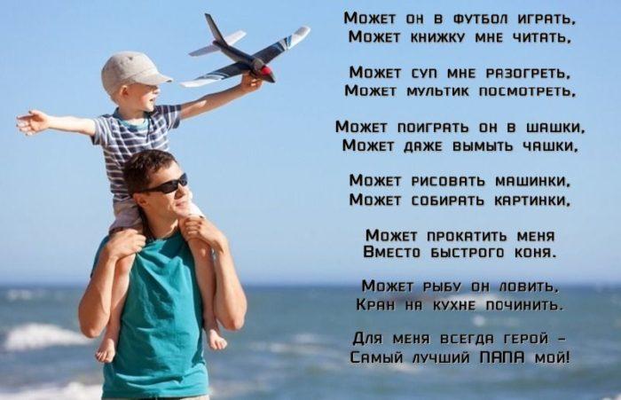 украинским поздравления отцам детям и друзьям правильным решением будет