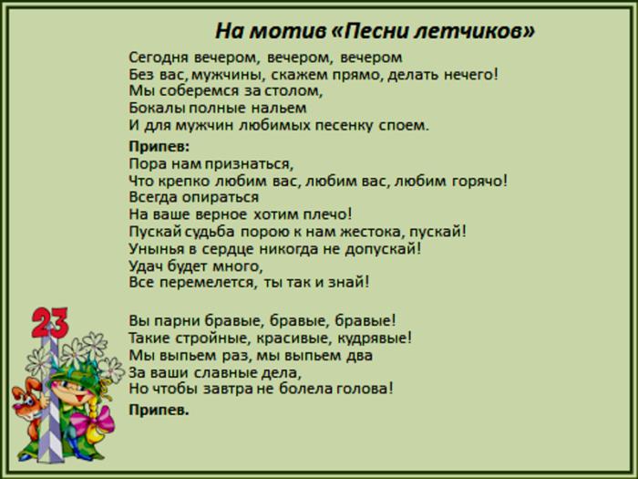 На мотив песен поздравление с 23 февраля