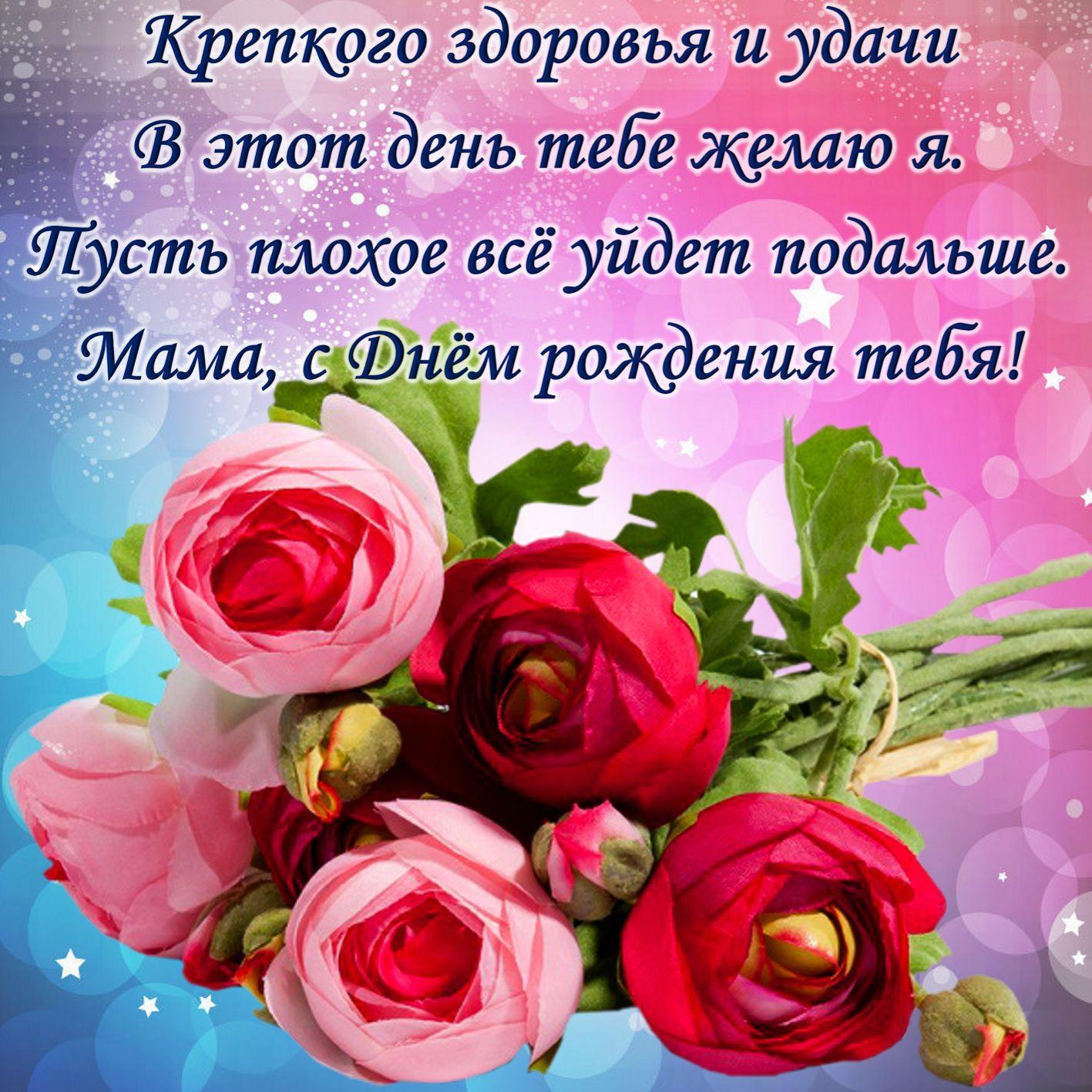 Поздравления с днем рождения женщине которая стала мамой фото 988