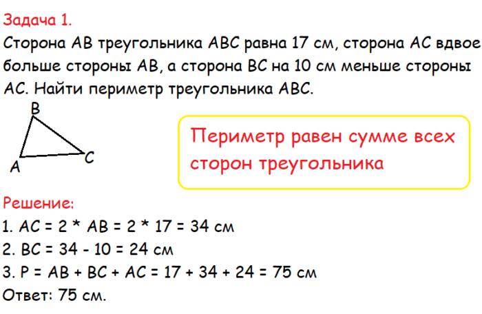 Решение задача геометрия 7 класс пример решение задач ценообразования