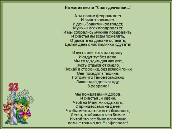 Известный стих переделанный в поздравление